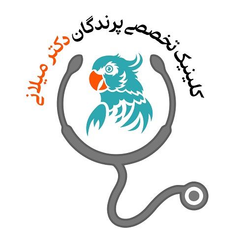 کلینیک تخصصی طیور و پرندگان زینتی دکتر میلانی